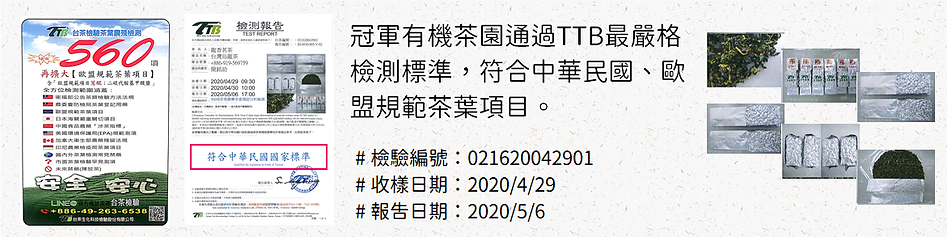 TTB檢測.png