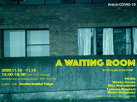 11/10-15「A Waiting Room」グループ展