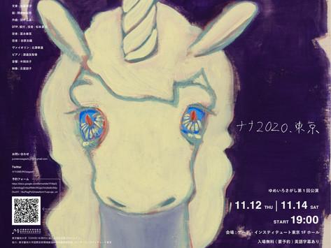 パフォーマンス劇 「ナナ2020、東京」/ 朗読音楽付き絵本『ナナ』原画展
