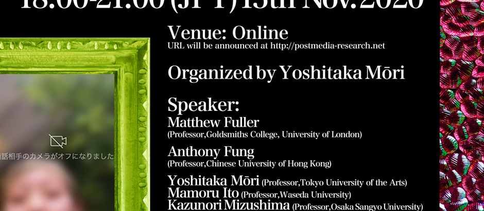 15th Nov. (SUN) Online Symposium: Media and Arts in the Time of COVID-19 シンポジウム「COVID-19時代のメディアと文化」