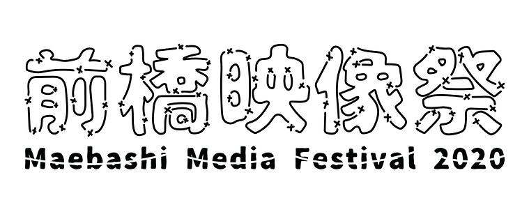 前橋映像祭2020.png