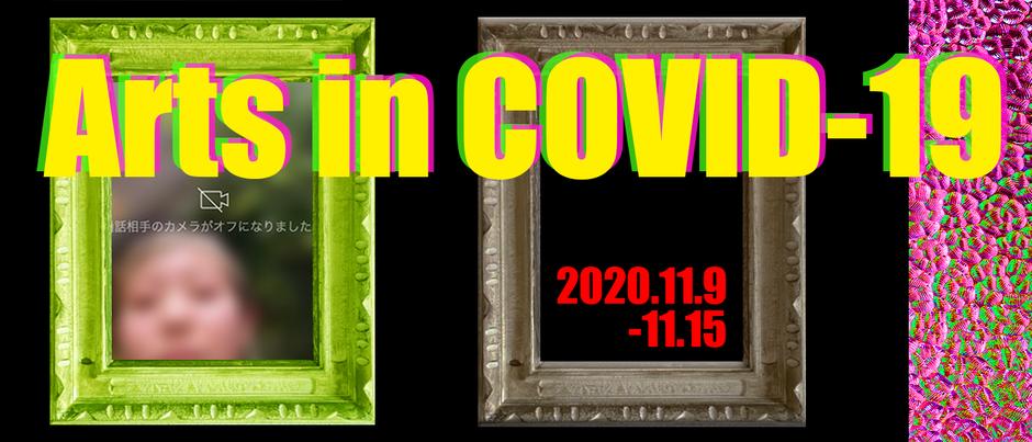 【イベント】Arts in COVID-19 コロナ禍における文化芸術