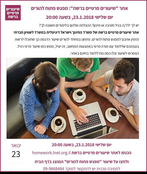 מפגש פתוח להורים - הכרות עם מערך שיעורים פרטיים ברשת