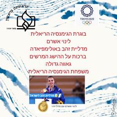 לינוי אשרם בוגרת הגימנסיה הריאלית זכתה במדליית זהב באולימפיאדת טוקיו