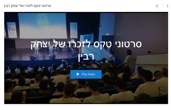 סרטוני הטקס ליום הזיכרון ליצחק רבין
