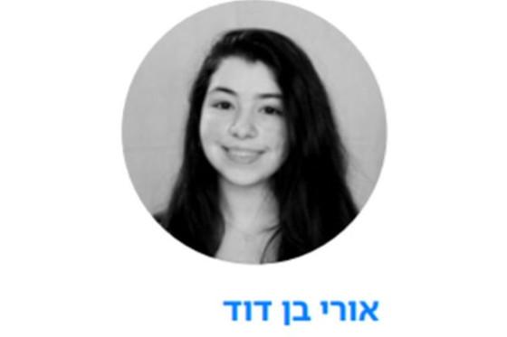 אורי בן דוד ייצגה את העיר בתחרות הגמר של תחרות מדענים ומפתחים צעירים בישראל