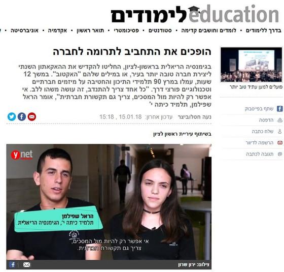 קראו ב-Ynet על האקאטוב הגימנסיה