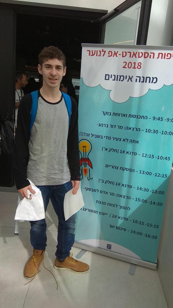 """עמיחי קור, תלמיד י""""א 2 , באליפות הסטארט אפ הישראלית"""