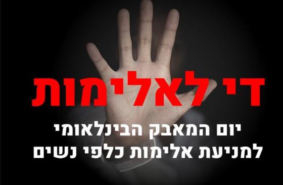 הגימנסיה הריאלית מציינת את היום הבינלאומי ה-21 למען מניעת אלימות כנגד נשים