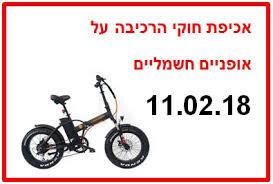 אכיפת חוקי הרכיבה על אופניים חשמליים