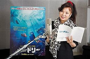 Aki Yashiro, Finding Dory, Walt Disney, Pixar, Animated Movie, Japan