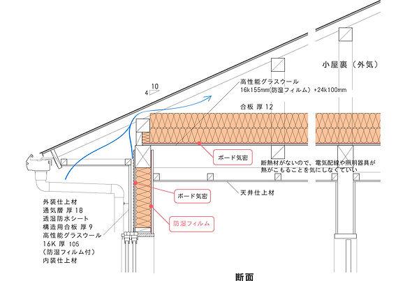 桁上断熱CS2.jpg