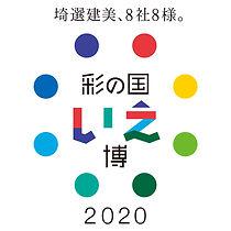 2020ie_haku_logo.jpg