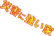 災害に強い家ロゴ.jpg