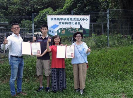 台灣首座綠能獨立電網流浪犬中心