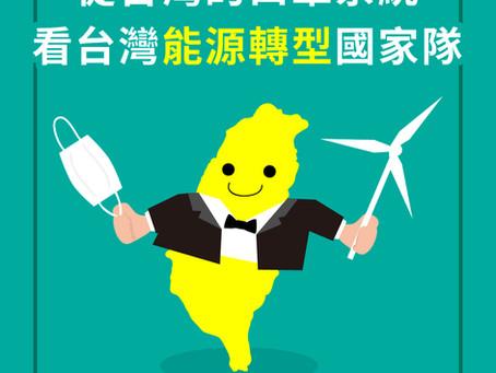 【 從台灣的口罩系統,看台灣能源轉型國家隊 】