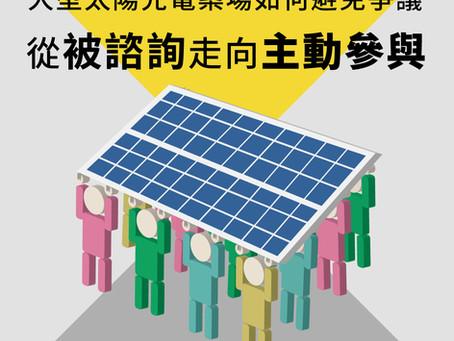 【從「被諮詢」到「共同參與」,看大型太陽光電案場如何避免爭議】