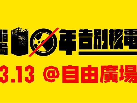 《福島十年,告別核電》音樂會市集