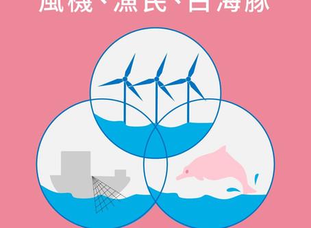 【風機、漁民、白海豚】