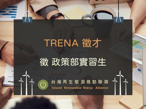 【徵才】臺灣再生能源推動聯盟(TRENA)— 誠徵政策部實習生一名
