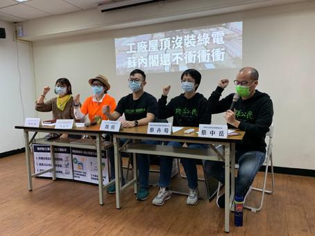 【聯合新聞稿】工廠屋頂沒裝綠電 蘇內閣還不衝衝衝