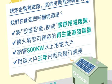 【規定企業蓋電廠,真的有助能源轉型嗎?】