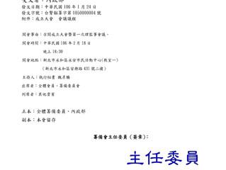 台灣腎貓協會成立大會通知