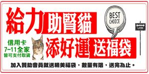 助腎貓★送福袋|台灣腎貓協會|公益|贊助|捐款|救助