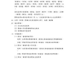 台灣腎貓協會成立大會