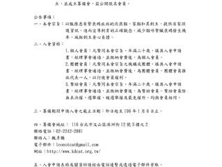 台灣腎貓協會 公開徵求會員