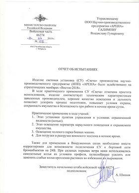 Отчет МО РФ.jpg