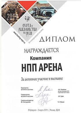 Диплом участника выставки.jpg