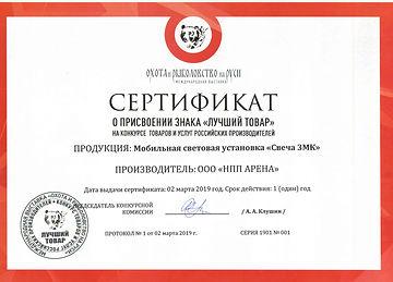 Сертификат лучший товар выставки.jpg