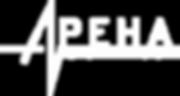 Арена Логотип__3 для сайта прозрачный.pn
