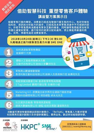 HKRMA poster.jpg