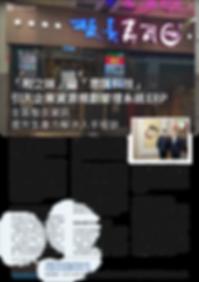004-板長壽司.png