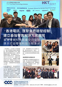 HKT_News2.jpg