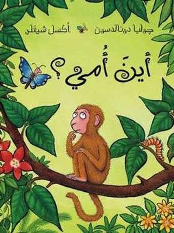 Monkey Puzzel (Arabic)