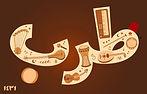 Tarab calligraphy