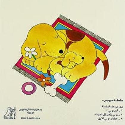 Khatawat Boby Al Oula (Spots First Walk) (Arabic Edition)