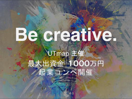 最大出資金1000万円!起業コンペレポート