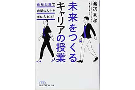 キャリア設計の必読書 vol.1-『未来をつくるキャリアの授業』著:渡辺秀和-