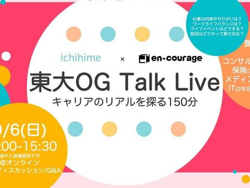 【イベントレポート】9/6開催 東大OG Talk Live