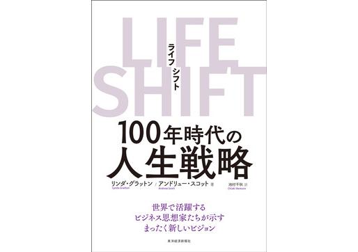 キャリア設計の必読書 vol.3-『LIFE SHIFT(ライフ・シフト)―100年時代の人生戦略』著:リンダ・グラットン、アンドリュー・スコット-