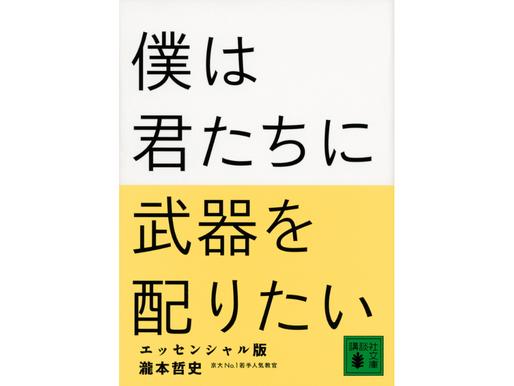 キャリア設計の必読書 vol.2-『僕は君たちに武器を配りたい エッセンシャル版』著:瀧本哲史-