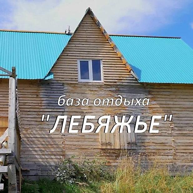 """База отдыха """"Лебяжье"""""""