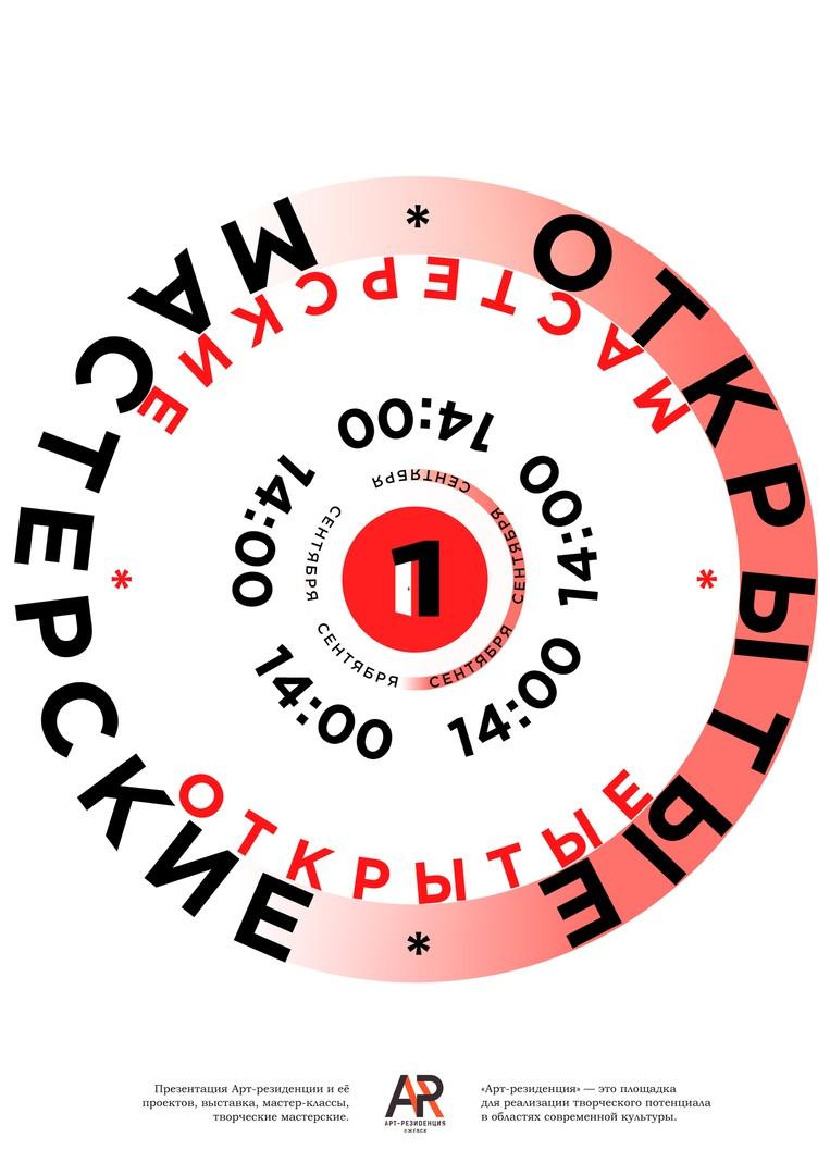 эмблема открытых мастерских, арт резиденция