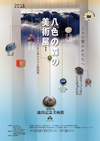 2018_yairo_omote.jpg