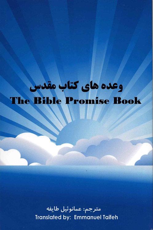 وعدههای کتاب مقدس
