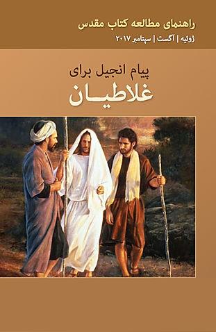 پیام انجیل برای غلاطیان